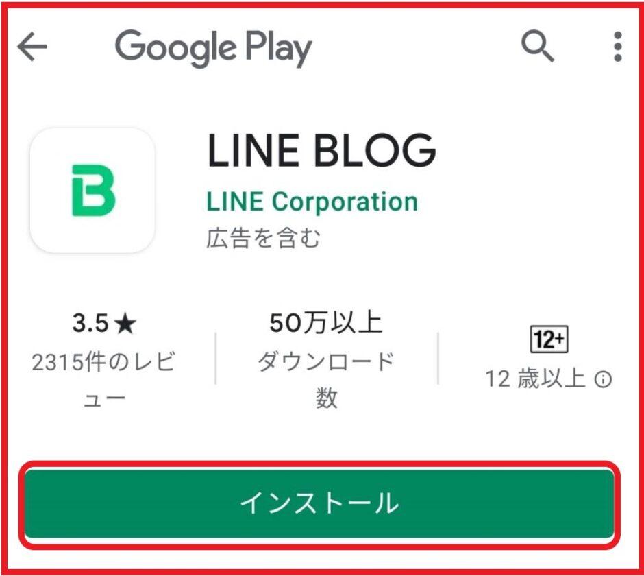 ラインブログのアプリ