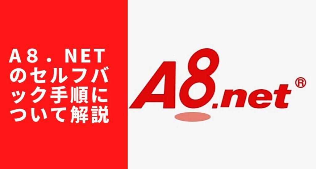 A8.net のセルフバック手順について解説