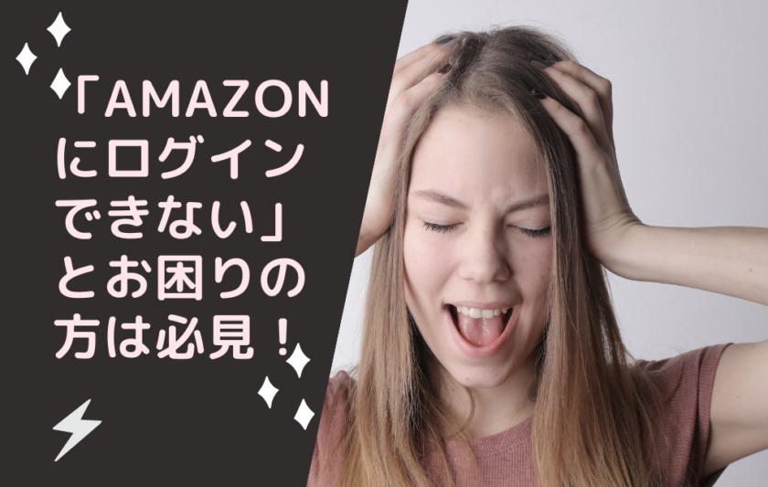 「Amazonにログインできない」とお困りの方は必見!
