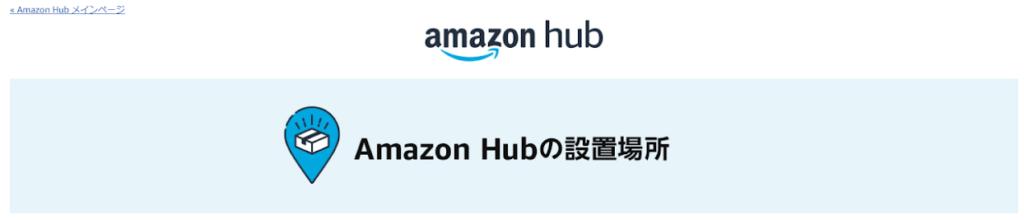 アマゾンHUBロッカー