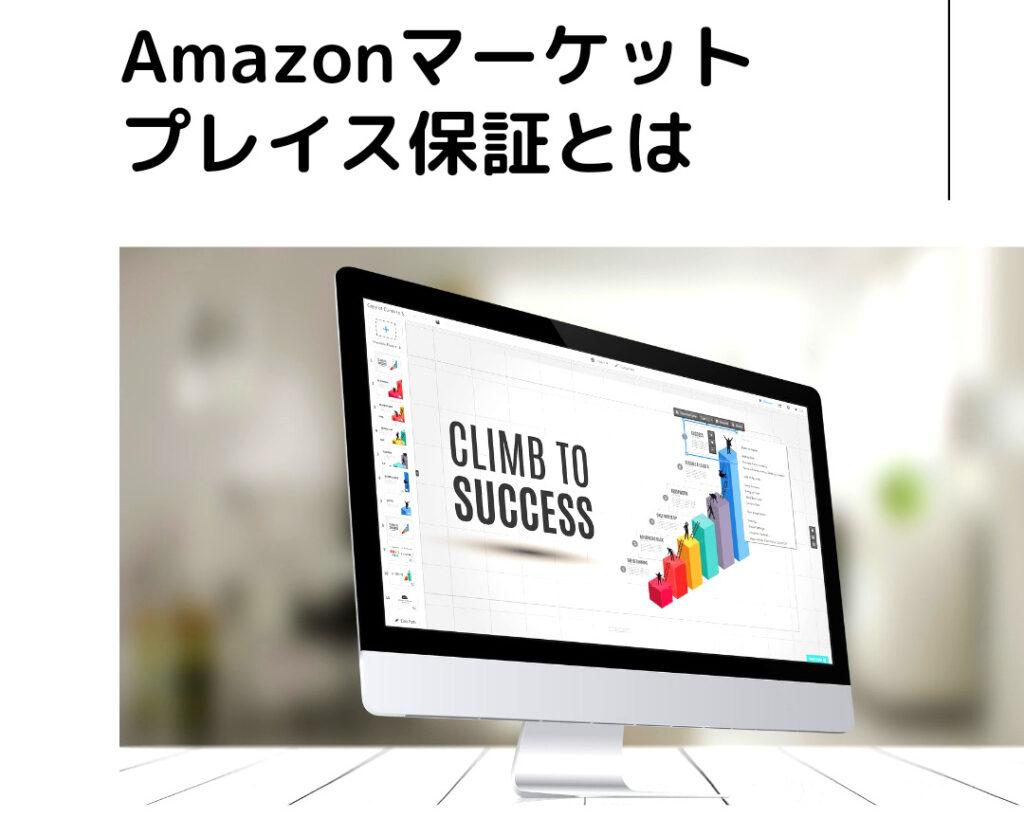 Amazonマーケットプレイス保証とは