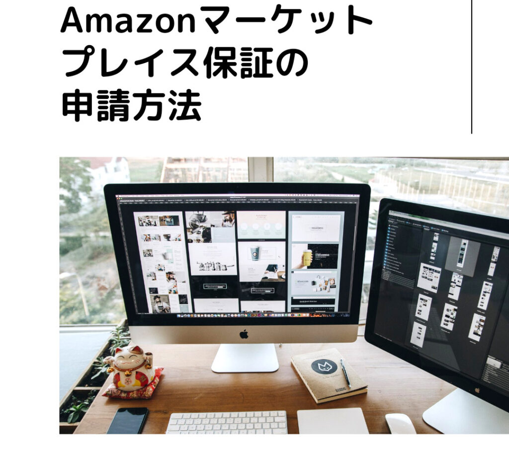 Amazonマーケットプレイス保証の申請方法